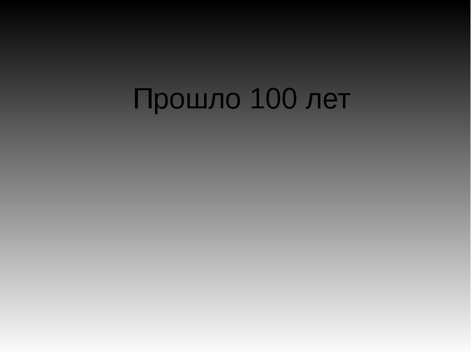 Прошло 100 лет