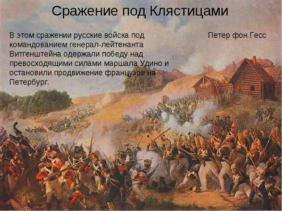 Сражение под Клястицами Петер фон Гесс В этом сражении русские войска под ком...
