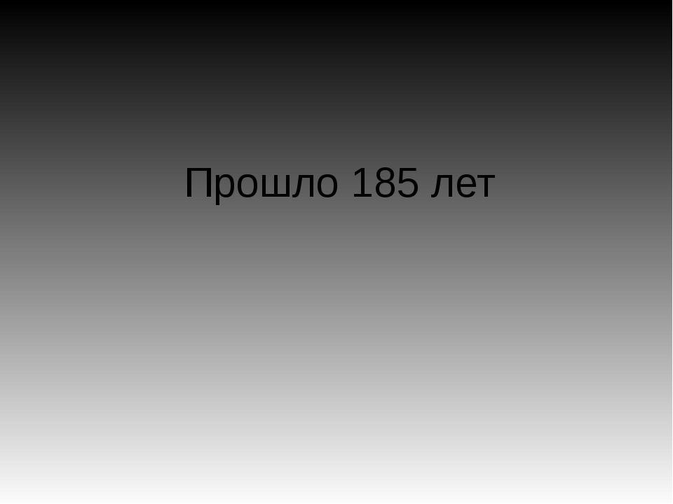 Прошло 185 лет