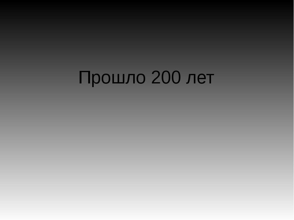 Прошло 200 лет