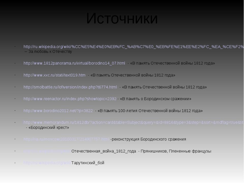 Источники http://ru.wikipedia.org/wiki/%CC%E5%E4%E0%EB%FC_%AB%C7%E0_%EB%FE%E1...