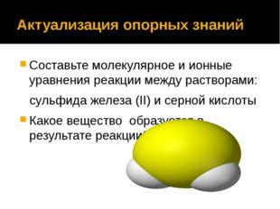 Актуализация опорных знаний Составьте молекулярное и ионные уравнения реакции