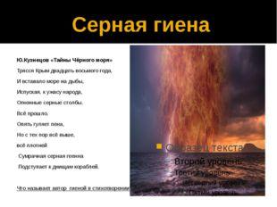 Серная гиена Ю.Кузнецов «Тайны Чёрного моря» Трясся Крым двадцать восьмого г