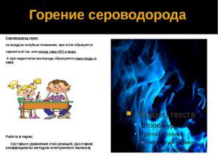 Горение сероводорода Сероводород горит на воздухе голубым пламенем, при этом