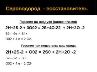 Сероводород - восстановитель Горение на воздухе (синее пламя): 2H+2S-2 + 3O02