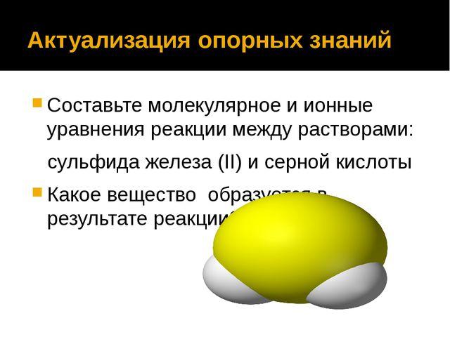 Актуализация опорных знаний Составьте молекулярное и ионные уравнения реакции...