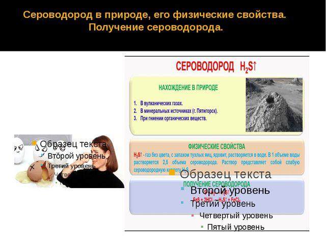 Сероводород в природе, его физические свойства. Получение сероводорода.