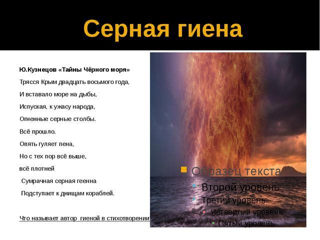 Серная гиена Ю.Кузнецов «Тайны Чёрного моря» Трясся Крым двадцать восьмого г...