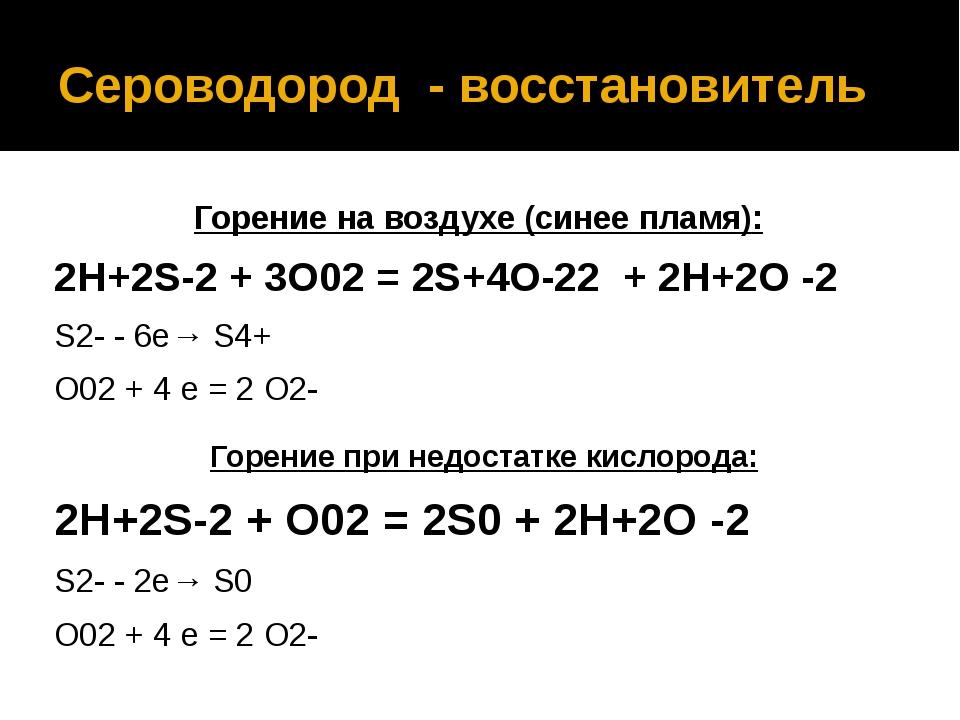 Сероводород - восстановитель Горение на воздухе (синее пламя): 2H+2S-2 + 3O02...
