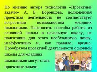 По мнению автора технологии «Проектные задачи» А. Б. Воронцова, полноценная п