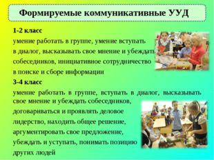 Формируемые коммуникативные УУД 1-2 класс умение работать в группе, умение вс