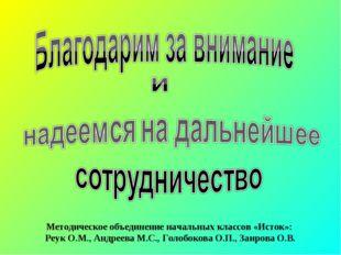Методическое объединение начальных классов «Исток»: Реук О.М., Андреева М.С.,