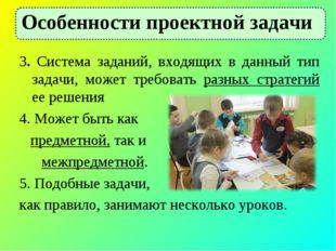 3. Система заданий, входящих в данный тип задачи, может требовать разных стра