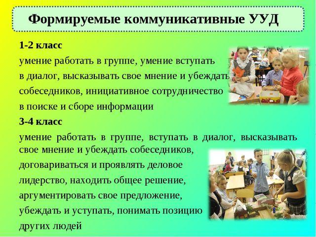 Формируемые коммуникативные УУД 1-2 класс умение работать в группе, умение вс...