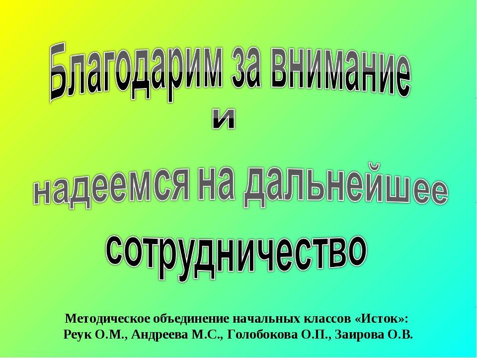 Методическое объединение начальных классов «Исток»: Реук О.М., Андреева М.С.,...