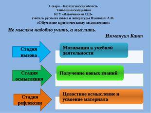 Северо – Казахстанская область Тайыншинский район КГУ «Ильичевская СШ» учител