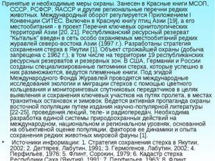 Принятые и необходимые меры охраны. Занесен в Красные книги МСОП, СССР, РСФСР