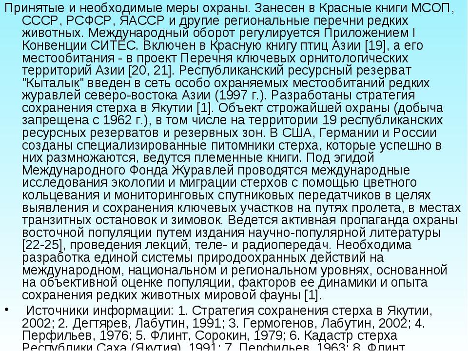 Принятые и необходимые меры охраны. Занесен в Красные книги МСОП, СССР, РСФСР...