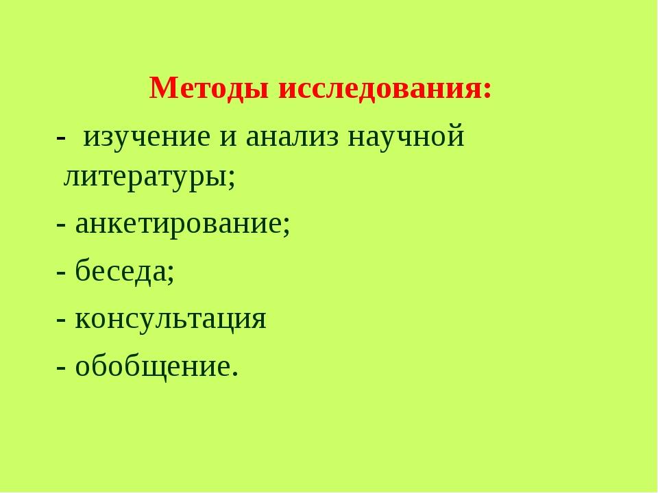 Методы исследования: - изучение и анализ научной литературы; - анкетирование...