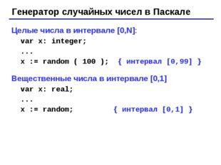 Генератор случайных чисел в Паскале Целые числа в интервале [0,N]: var x: int