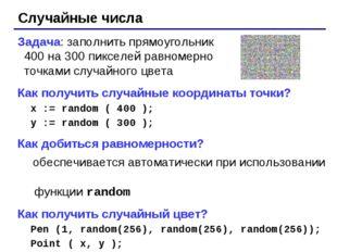 Случайные числа Задача: заполнить прямоугольник 400 на 300 пикселей равномерн