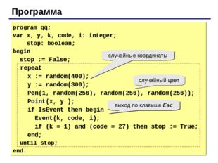Программа program qq; var x, y, k, code, i: integer; stop: boolean; begin sto