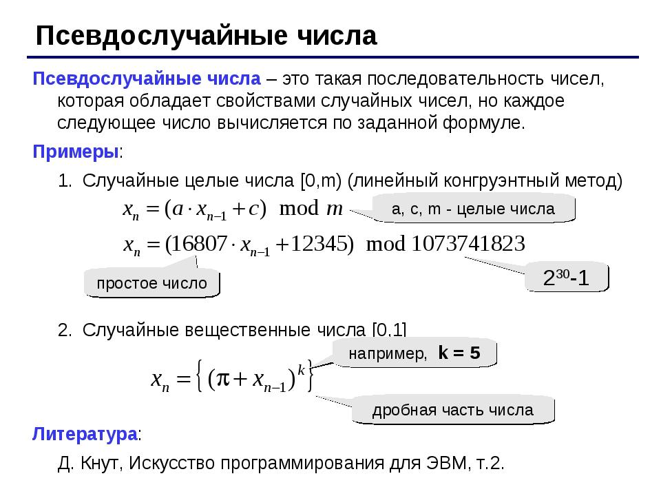Псевдослучайные числа Псевдослучайные числа – это такая последовательность чи...