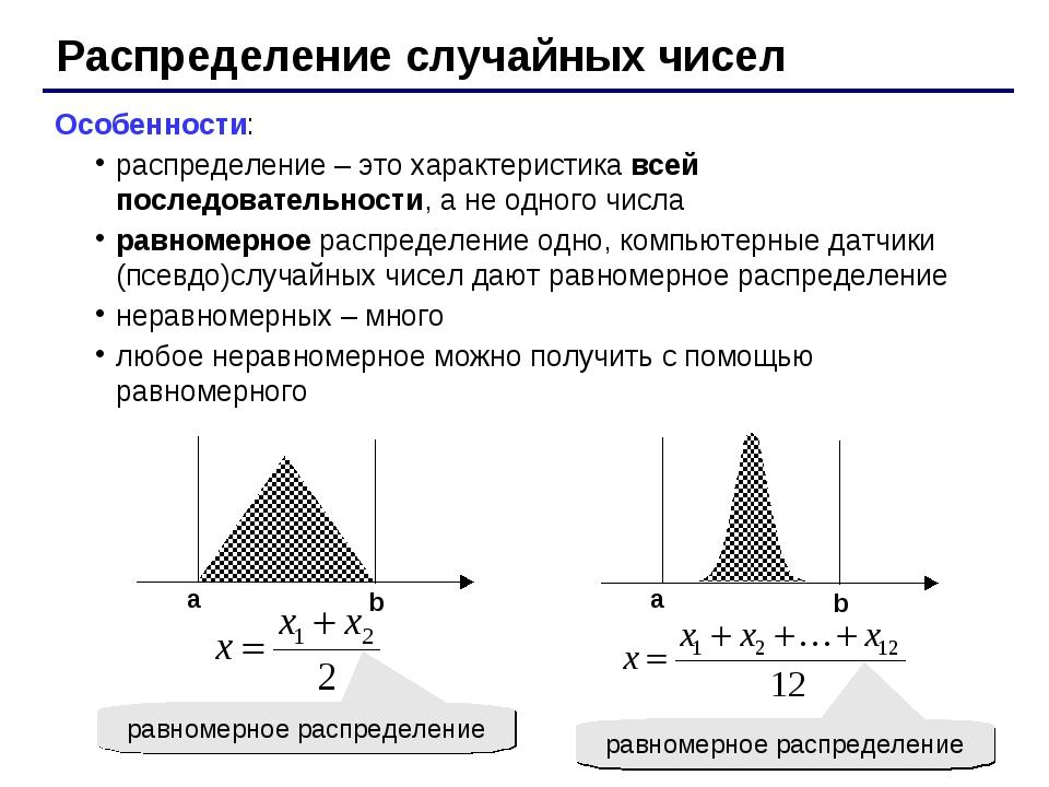 Распределение случайных чисел Особенности: распределение – это характеристика...