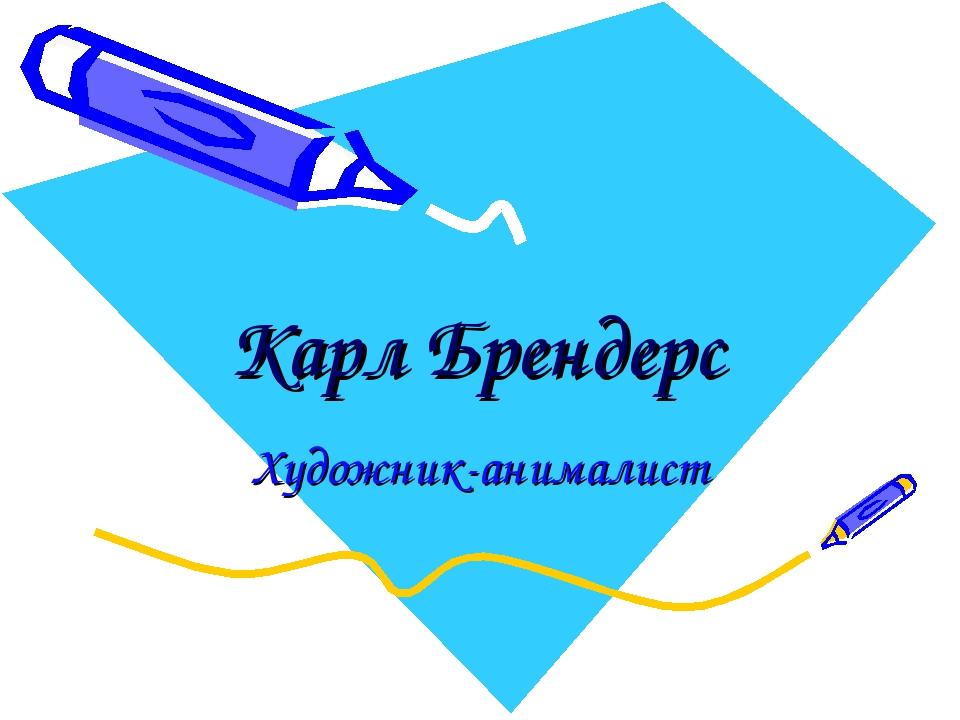 Карл Брендерс Художник-анималист