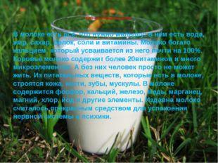 Вкусное и полезное молоко В молоке есть всё, что нужно малышу: в нём есть вод