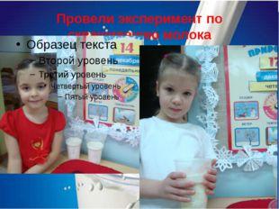 Провели эксперимент по сквашиванию молока