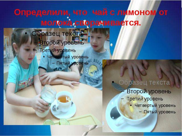 Определили, что чай с лимоном от молока сворачивается.