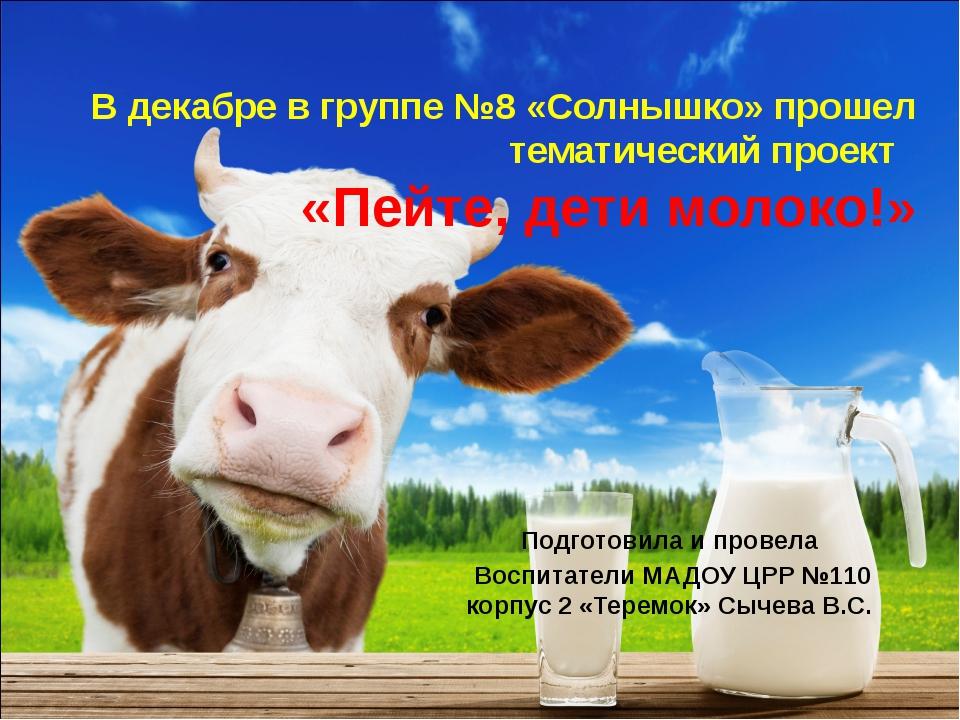 В декабре в группе №8 «Солнышко» прошел тематический проект «Пейте, дети моло...
