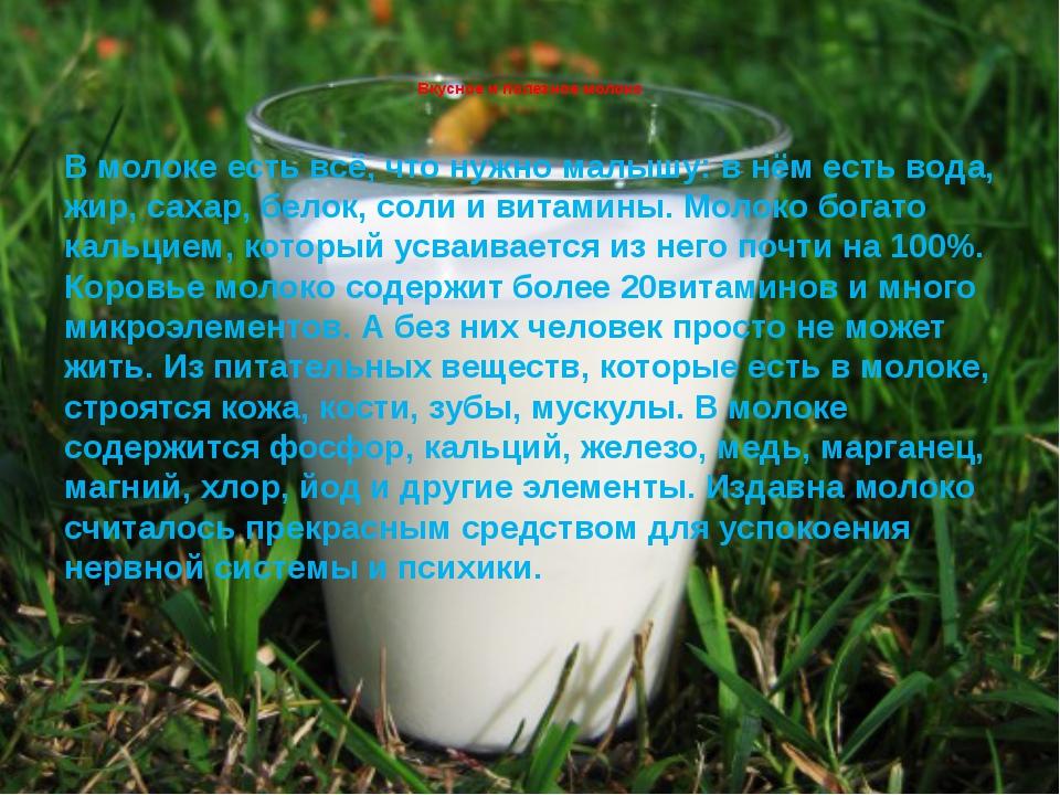 Вкусное и полезное молоко В молоке есть всё, что нужно малышу: в нём есть вод...