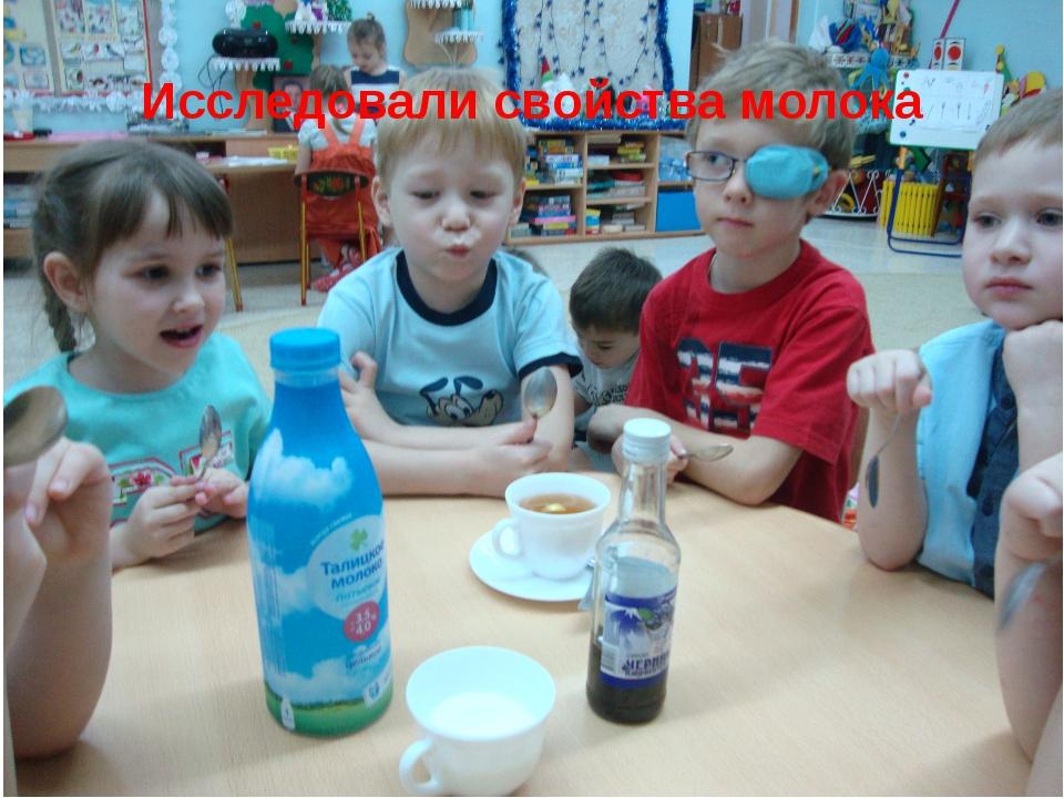 Исследовали свойства молока