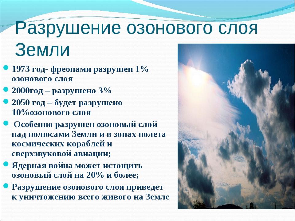 Разрушение озонового слоя Земли 1973 год- фреонами разрушен 1% озонового слоя...