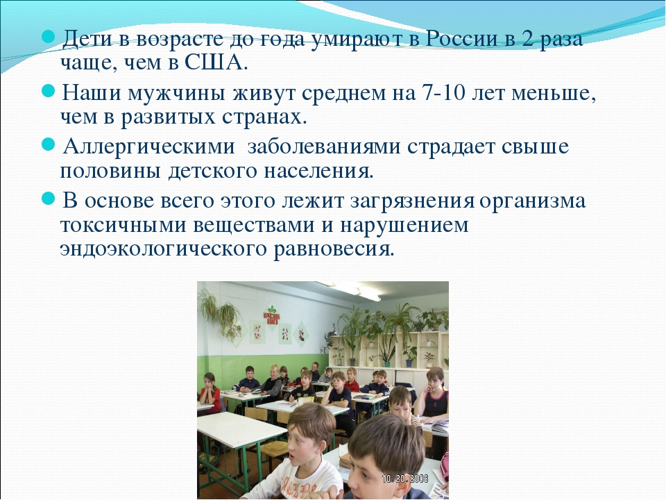 Дети в возрасте до года умирают в России в 2 раза чаще, чем в США. Наши мужчи...