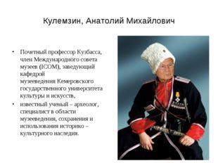 Кулемзин, Анатолий Михайлович Почетный профессор Кузбасса, член Международно