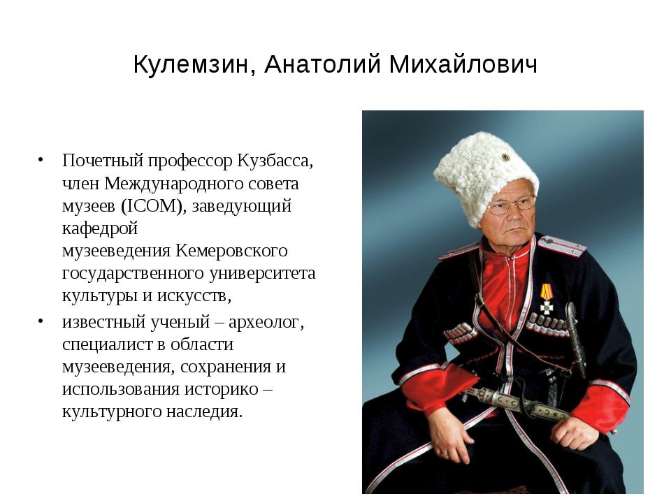 Кулемзин, Анатолий Михайлович Почетный профессор Кузбасса, член Международно...
