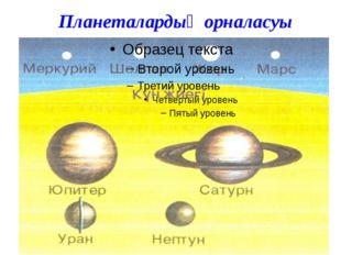 Планеталардың орналасуы