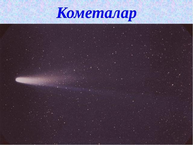 Кометалар