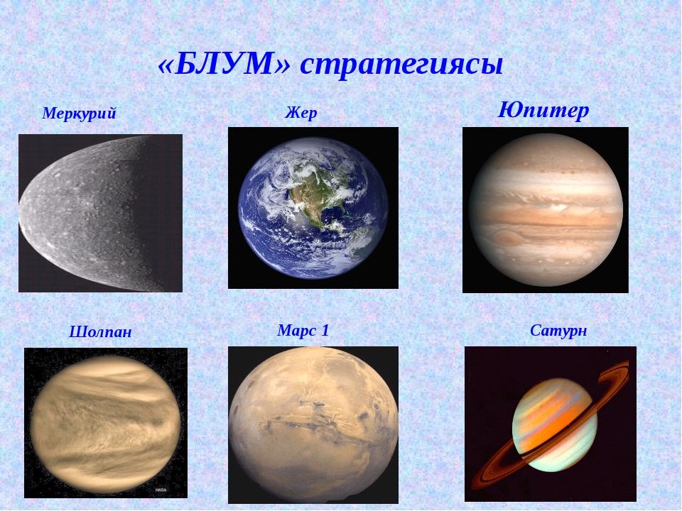 «БЛУМ» стратегиясы Марс 1 Жер Шолпан Меркурий Сатурн