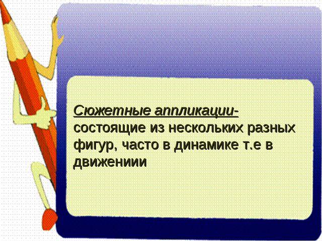Сюжетные аппликации-состоящие из нескольких разных фигур, часто в динамике т....
