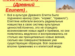 """Всё в культуре Древнего Египта было подчинено канону (греч. """"норма"""", """"правило"""