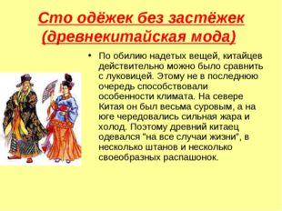 Сто одёжек без застёжек (древнекитайская мода) По обилию надетых вещей, китай
