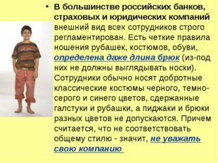 В большинстве российских банков, страховых и юридических компаний внешний вид