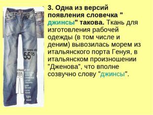 """3. Одна из версий появления словечка """"джинсы"""" такова. Ткань для изготовления"""