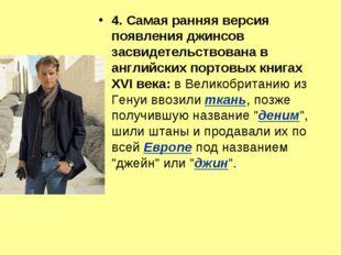 4. Самая ранняя версия появления джинсов засвидетельствована в английских пор