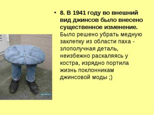 8. В 1941 году во внешний вид джинсов было внесено существенное изменение. Бы
