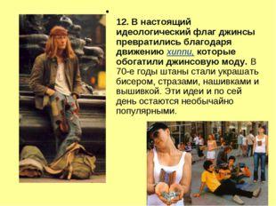 12. В настоящий идеологический флаг джинсы превратились благодаря движению х